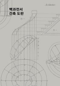백과전서 건축 도판