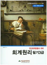 회계원리 필기3급(전산회계운용사 대비)(2015)(개정증보판)