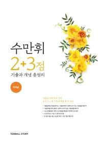 고등 미적분 2+3점 기출과 개념총정리(2020)(수만휘)