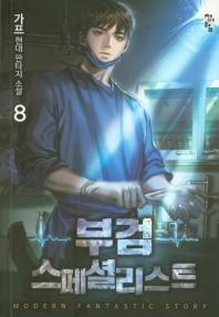 부검 스페셜리스트. 8