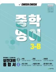 중학 영어 중3-B 실전대비 종합서(2020)