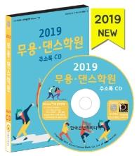 무용 댄스학원 주소록(2019)