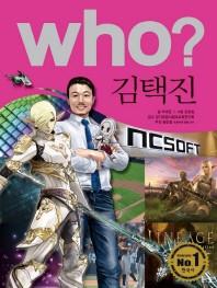 Who? 김택진