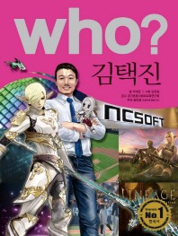 Who? 김택진(한국사 Who 2)(양장본 HardCover)