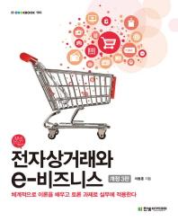 전자상거래와 e 비즈니스(개정판 3판)(IT CookBook 196)