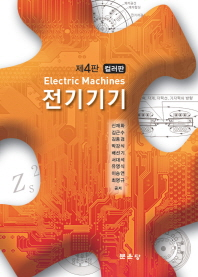 전기기기(컬러판)(4판)