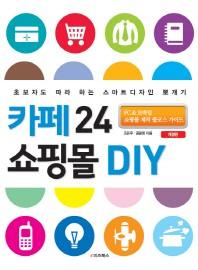 카페24 쇼핑몰 DIY(개정판)