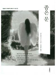 좁은 문(미니북)(더클래식 세계문학 컬렉션 미니북 도네이션 25)