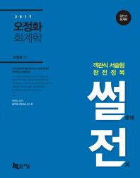오정화 회계학 썰전(2017) #