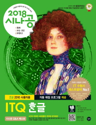 ITQ 한글 2010(2018)(시나공)(CD1장포함)