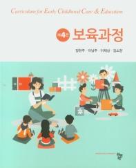 보육과정(4판)