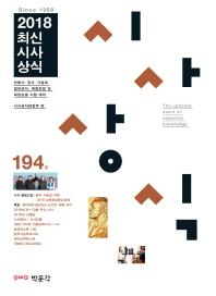 최신시사상식 194집(2018)