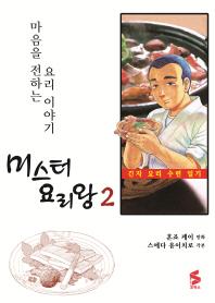 미스터 요리왕. 2