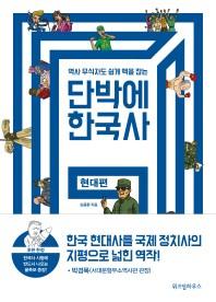 단박에 한국사: 현대편(역사 무식자도 쉽게 맥을 잡는)