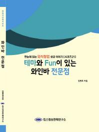 와인바 전문점(테마와 Fun이 있는)(외식산업 시리즈 21)
