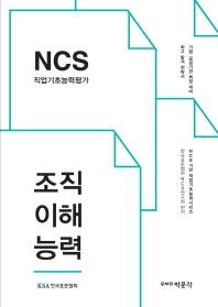 NCS 직업기초능력평가 조직이해능력(NCS기반 직업기초능력 시리즈)