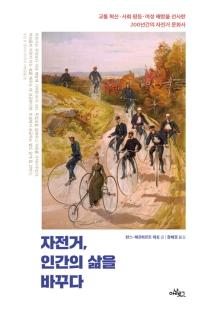 자전거  인간의 삶을 바꾸다
