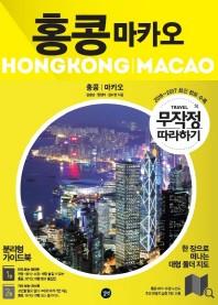 무작정 따라하기 홍콩 마카오(2016-2017)