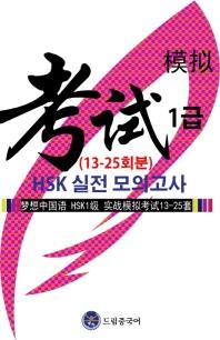 드림중국어 HSK 1급 실전 모의고사 (13-25회분)
