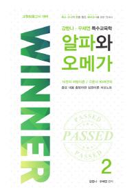 강한나 우채연 특수교육학 알파와 오메가. 2