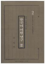 한국어 어원연구 2(한국문학총서 2)  한국어 어원연구 2, 4  총2권 일괄판매 - 초판 양장본 저자증정본