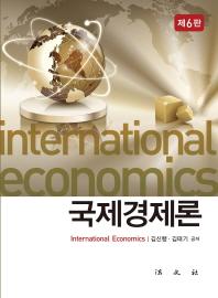 국제경제론