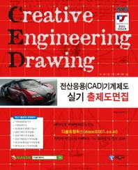 전산응용(CAD)기계제도 실기 출제도면집(2015)(KS규격에 따른)(개정판 6판)