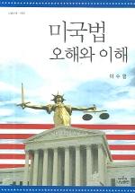 미국법 오해와 이해