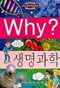 Why 생명과학(초등과학학습만화 10)(양장본 HardCover)