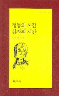 청동의 시간 감자의 시간(문학과지성 시인선 309)