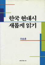 한국 현대시 새롭게 읽기