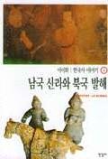 한국사 이야기 4:남국 신라와 북국 발해