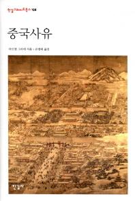 중국사유(한길그레이트북스 138)(양장본 HardCover)
