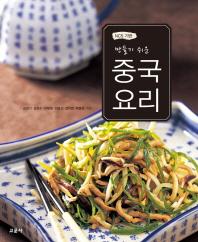 만들기 쉬운 중국 요리(NCS 기반)