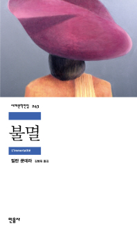 불멸(세계문학전집 243)