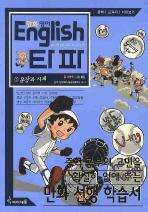 ENGLISH 타파. 1: 문장과 시제(만화)