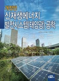 신재생에너지 발전시스템(태양광) 공학(개정판)