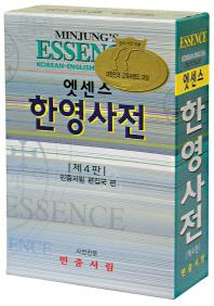 엣센스 한영사전(4판)(비닐)