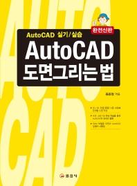 AutoCAD 도면그리는 법 =책배,발 증정직인외 최상급/실사진 참고하세요