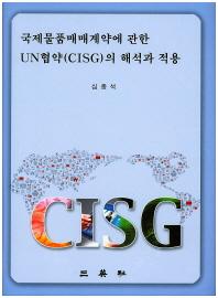 국제물품매매계약에 관한 UN협약(CISG)의 해석과 적용(양장본 HardCover)