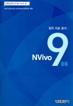 질적자료분석: NVIVO 9 응용(CD1장포함)(박종원 질적 연구 총서 시리즈 3)