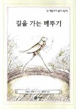 길을 가는 메뚜기(난 책읽기가 좋아 2단계 23)(양장본 HardCover)