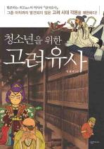 고려유사 /637