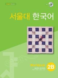 서울대 한국어 2B Workbook(CD1장포함)