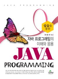 자바 프로그래밍의 이해와 응용(실습을 통한)
