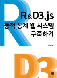 R&D3.js 동적 통계 웹 시스템 구축하기