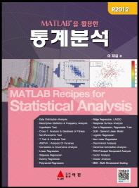 통계분석(MATLAB을 활용한)(반양장)