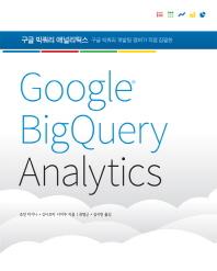 구글 빅쿼리 애널리틱스(에이콘 데이터 과학 시리즈)