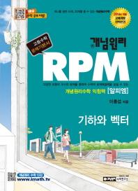 고등 기하와 벡터(2019)(개념원리 RPM) =여 ㄴ구용이나 학생용과 동일/사용감없는 최상급입니다
