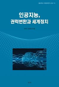 인공지능, 권력변환과 세계정치(서울대학교 국제문제연구소 총서 18)